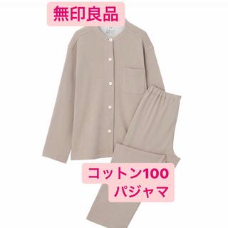 MUJI (無印良品) - 脇に縫い目のない カットソースタンドカラーパジャマ 婦人S~M・ブラウン