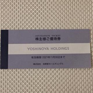 吉野家 - 吉野家 株主優待券 1冊 3000円分 2021.11.30期限