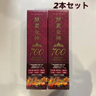 酵素女神700 ロゼゴールド・プレミアム720ml  2本セット(ダイエット食品)