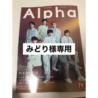 ジャニーズ(Johnny's)のTVガイド alpha(音楽/芸能)