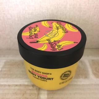 8割残*ボディショップ ボディヨーグルト  バナナの香り
