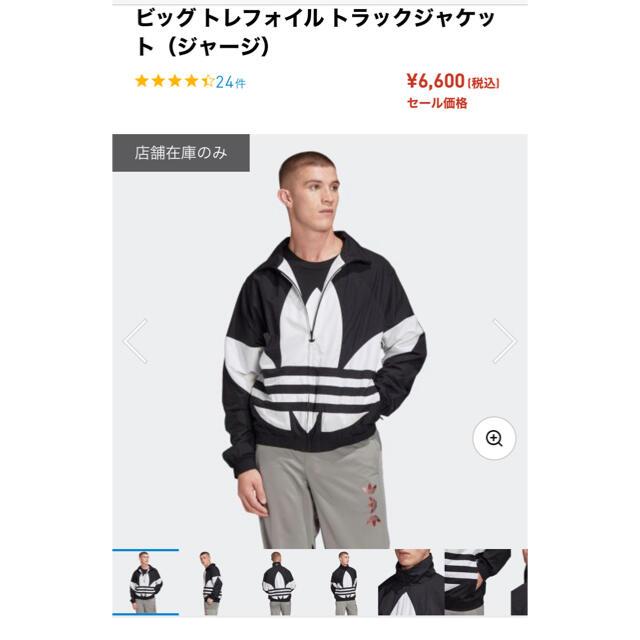 adidas(アディダス)のadidas 人気ナイロンジャケット 美品 今日まで最終値下げ メンズのジャケット/アウター(ナイロンジャケット)の商品写真