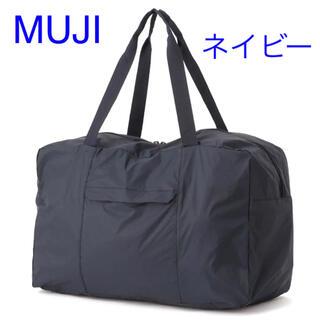 ムジルシリョウヒン(MUJI (無印良品))の新品 無印良品 パラグライダークロス撥水ボストンバッグ ネイビー(ボストンバッグ)