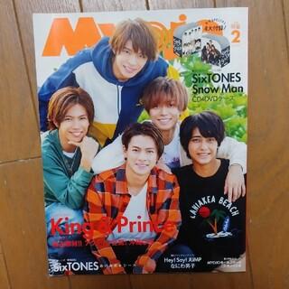 Myojo (ミョウジョウ) 2020年 02月号(アート/エンタメ/ホビー)