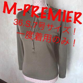 M-premier - ★M-PREMIER/エムプルミエ★小さいサイズ!長袖カットソー36(S.7号)