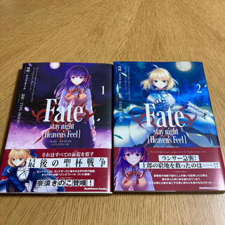 Fate/stay night[Heaven's Feel] 1巻2巻(青年漫画)