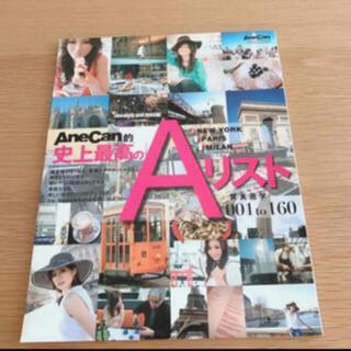 AneCan創刊号 AneCan的史上最高のAリスト(ファッション)