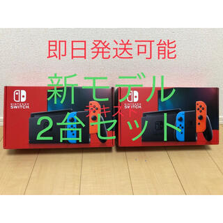 Nintendo Switch - 新品未使用 任天堂 ニンテンドースイッチ ネオンブルー  レッド 送料込み 本体