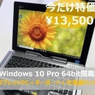富士通 - 富士通 タブレットPC Win10 Pro搭載 ZOOM/リモート Q702/G