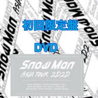 ジャニーズ(Johnny's)のSnowMan 2D 2D 初回限定盤 DVD 新品未開封(アイドル)