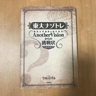 東大ナゾトレ 東京大学謎解き制作集団AnotherVisionからの挑戦状第1巻