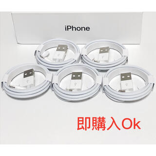 iPhone - iPhone 充電器ライトニングケーブル1m 純正品工場取り寄せ品5本