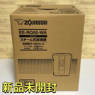 象印 - 【新品未開封】象印 スチーム式加湿器 EE-RQ50-WA
