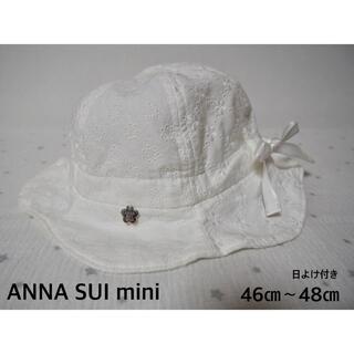 アナスイミニ(ANNA SUI mini)のIm様(帽子)