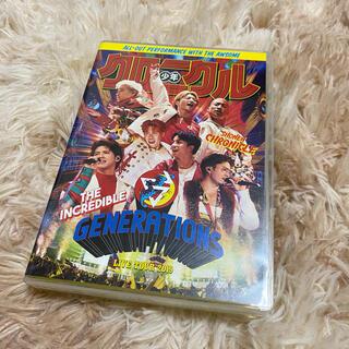 GENERATIONS - GENERATIONS 少年クロニクル Blu-ray