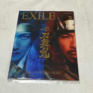 エグザイル トライブ(EXILE TRIBE)の月刊exile 2016年 3月号(アート/エンタメ/ホビー)