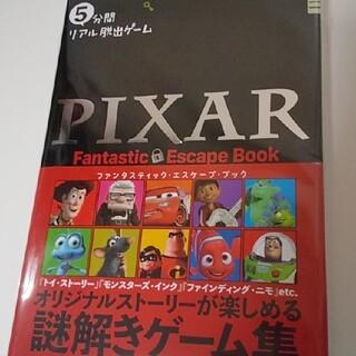 ディズニー(Disney)の5分間リアル脱出ゲームPIXAR Fantastic Escape Book(趣味/スポーツ/実用)