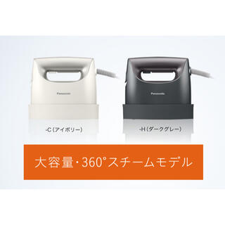 Panasonic - パナソニック 衣類スチーマー NI-FS760