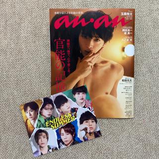 Kis-My-Ft2 - 【オマケつき】anan アンアン 玉森くん