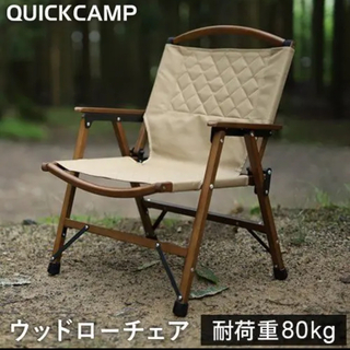 QUICKCAMP ウッドローチェア(テーブル/チェア)