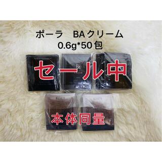 POLA - ポーラ BA クリーム 0.6g*50包=30g