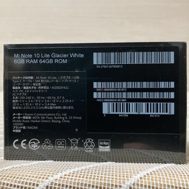 ANDROID(アンドロイド)の新品未開封 Xiaomi Mi Note 10 Lite グレイシャーホワイト スマホ/家電/カメラのスマートフォン/携帯電話(スマートフォン本体)の商品写真