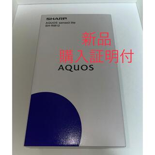 AQUOS - AQUOS sense3 lite ブラック 新品