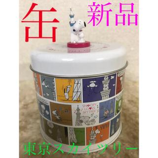 ピーナッツ(PEANUTS)の新品 限定 レア 東京スカイツリー スヌーピー  缶(容器)
