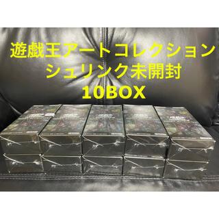 遊戯王 - 遊戯王アートコレクション 10BOX シュリンク未開封