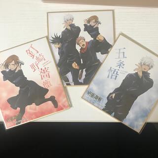 シュウエイシャ(集英社)の呪術廻戦 カントリーマアム ミニ色紙(キャラクターグッズ)
