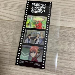 集英社 - 銀魂 THE FINAL 映画 劇場特典 フィルム シール 神楽 新八 銀時