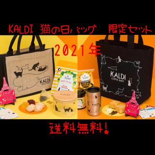 カルディ(KALDI)のKALDI 猫の日 2021年 ネコの日バッグ プレミアム 2セット(トートバッグ)