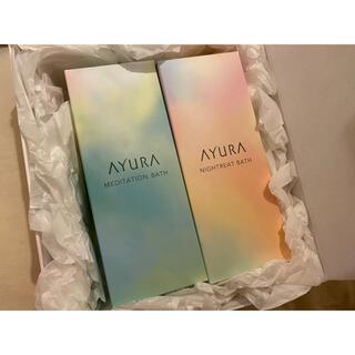 アユーラ(AYURA)のAYURA 入浴剤セット(入浴剤/バスソルト)