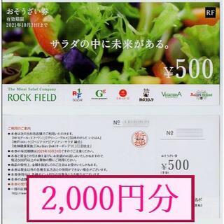 【2000円分】 ロックフィールド 株主優待(500円券×4枚)(フード/ドリンク券)