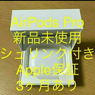 Apple - 新品未使用品  airpods pro