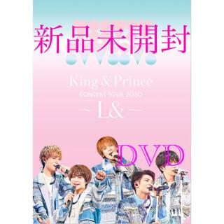 Johnny's - キンプリ king&prince DVD 通常盤 新品未開封 2020 L&