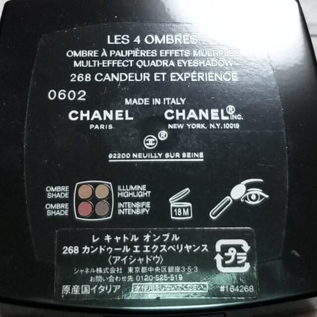 CHANEL(シャネル)の残量8割以上 シャネルアイシャドウ268 コスメ/美容のベースメイク/化粧品(アイシャドウ)の商品写真