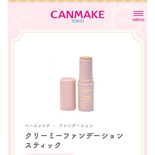 CANMAKE - キャンメイクスティックファンデーション03