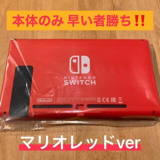 Nintendo Switch - nintendo switch 本体 のみ ニンテンドースイッチ マリオレッド