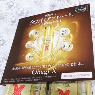 オバジ(Obagi)のオバジX 化粧水乳液 サンプル 5個ずつ 最終値下げ3/7まで(サンプル/トライアルキット)
