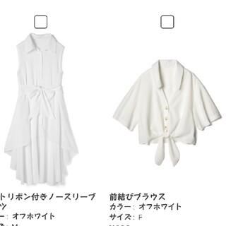 GRL - 新品 GRL 2点まとめ売り ロングシャツ 前結び ホワイト グレイル