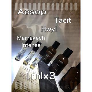 Aesop - 【新品】イソップ マラケッシュ×ヒュイル×タシット 1ml×3 サンプル