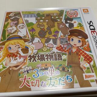 ニンテンドー3DS - 牧場物語 3つの里の大切な友だち 3DS 24時間以内に発送