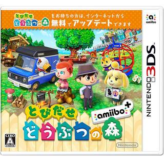 ニンテンドー3DS - 【amiiboカード付き】とびだせどうぶつの森 3DSソフト