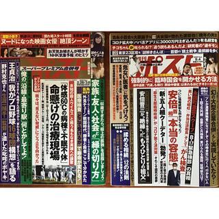 ショウガクカン(小学館)の週刊ポスト 2冊(ニュース/総合)