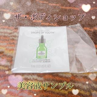 ザボディショップ(THE BODY SHOP)のザ・ボディショップ美容液サンプル(美容液)