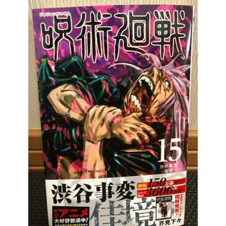 集英社 - 【未読】 呪術廻戦 全巻 0〜15巻