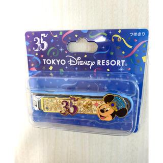 ディズニー(Disney)のディズニー35周年 爪切り(爪切り)