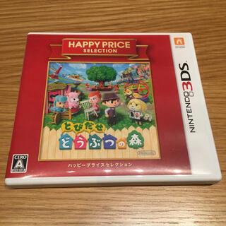 ニンテンドー3DS - 3DS ハッピープライスセレクション とびだせ どうぶつの森