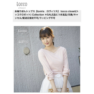 tocco - tocco トップス 春 ピンク レース リボン 新品